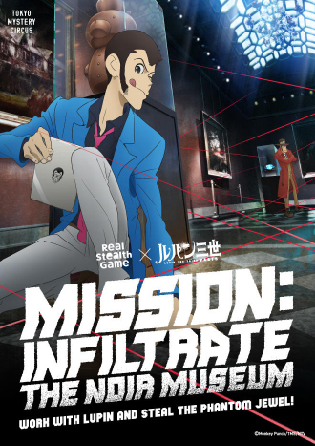 Real Stealth Game x Lupin the 3rd Mission: Infiltrate the Noir Museum
