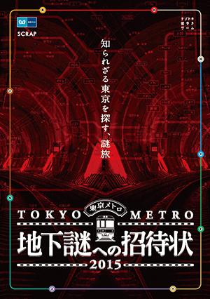 [已结束] 东京Metro地铁 地下悬疑 2015