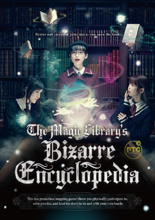 The Magic Library's Bizarre Encyclopedia