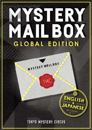 MYSTERY MAIL BOX <br>Global Edition