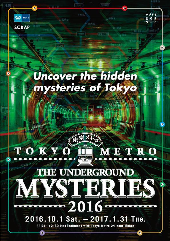 [PAST] TOKYO METRO  The Underground Mysteries 2016