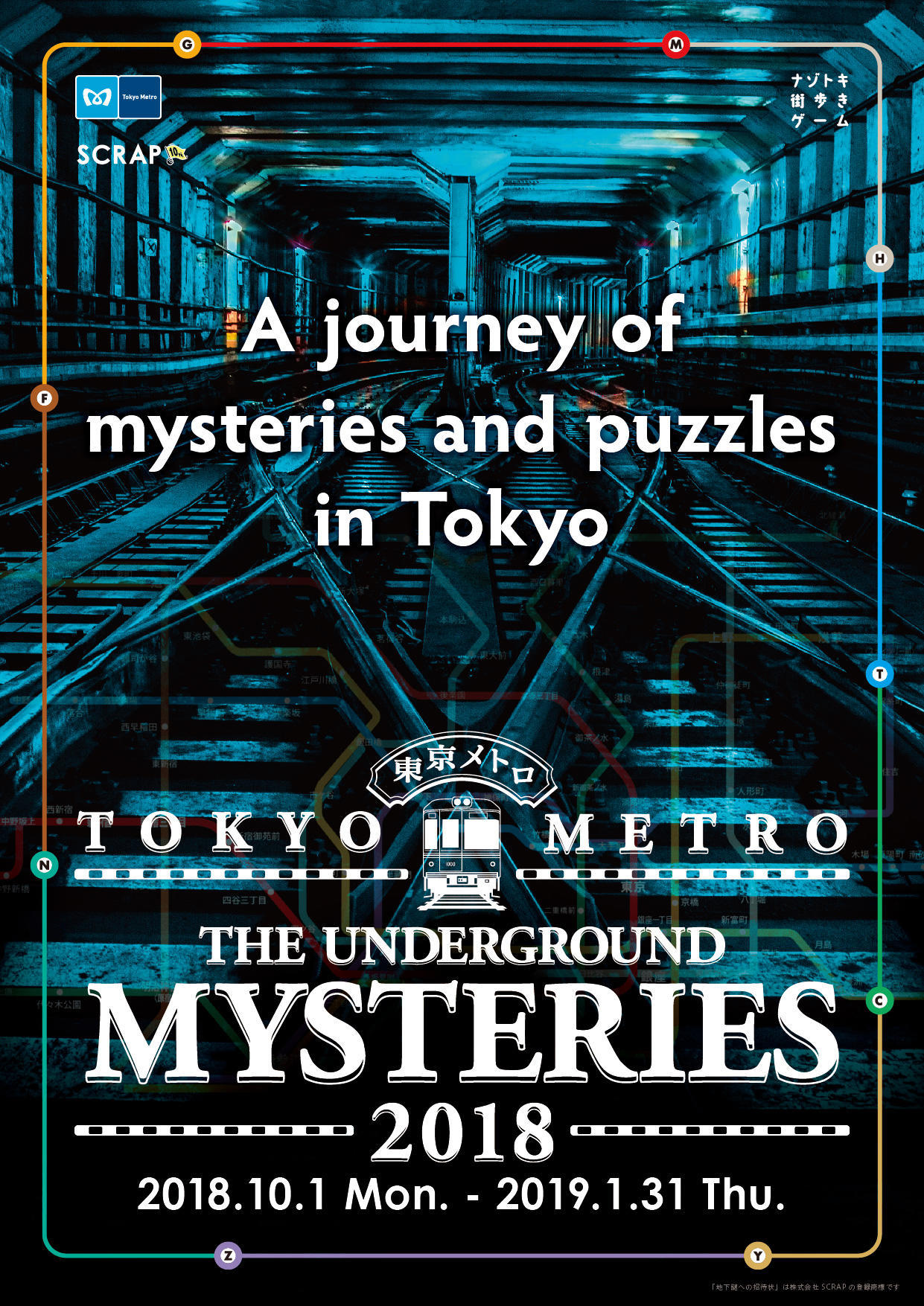 [PAST] TOKYO METRO The Underground Mysteries 2018