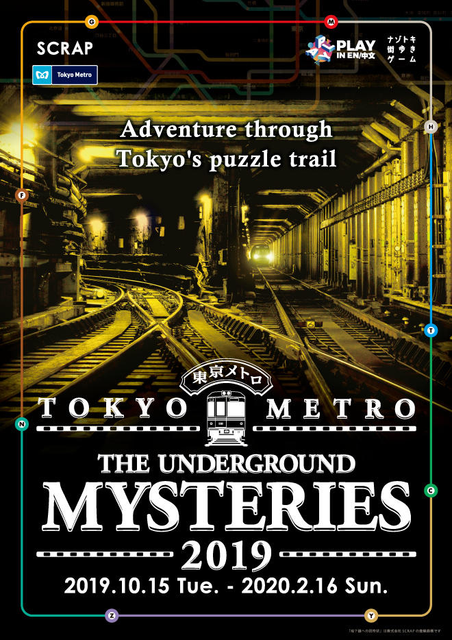 TOKYO METRO The Underground Mysteries 2019