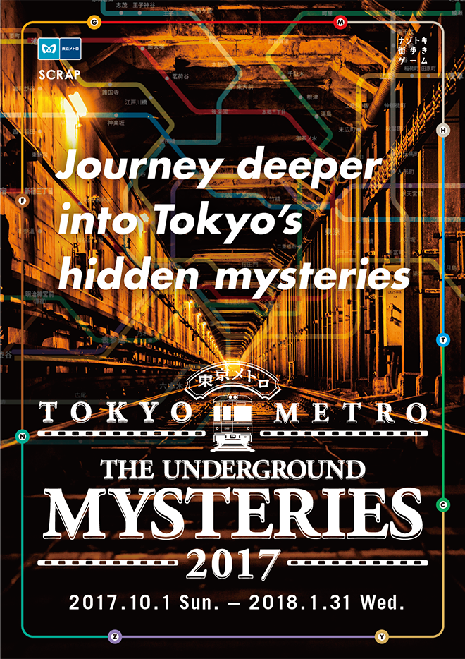[PAST] TOKYO METRO The Underground Mysteries 2017