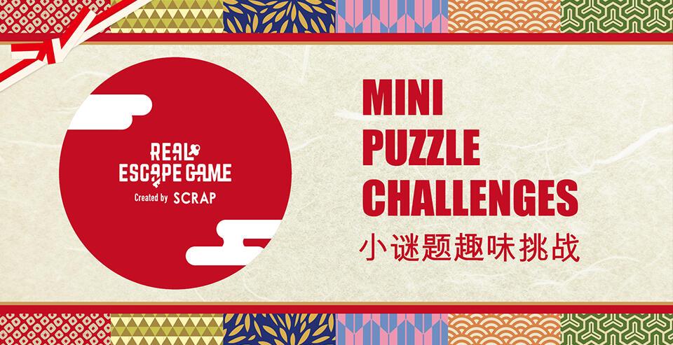 SCRAP Mini Puzzle Challenges/小谜题趣味挑战