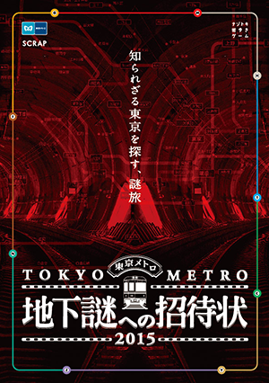 [PAST] TOKYO METRO  The Underground Mysteries 2015